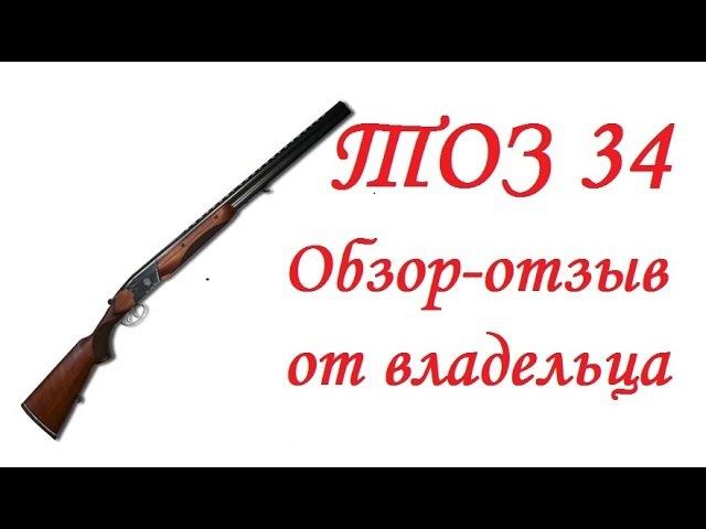 ТОЗ 34 Обзор отзыв ружья от владельца njp 34 j pjh jnpsd he mz jn dkfltkmwf
