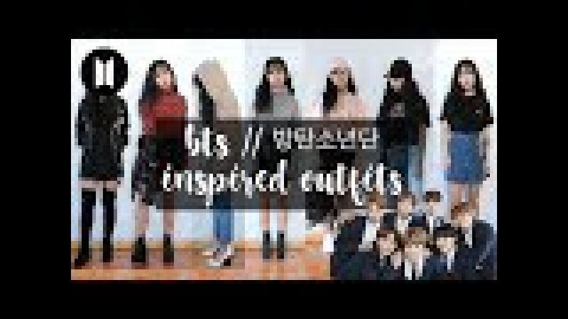BTS BANGTAN BOYS INSPIRED OUTFITS