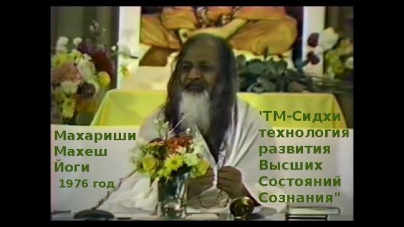 ТМ-Сиддхи - техника развития Высших Состояний Сознания, Махариши-Махеш-Йоги, 1976-10-19 TM-Siddhi