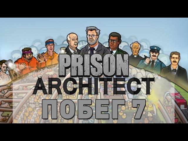 Побег Prison Architect: 7 - РАНДОМ ТАКОЙ РАНДОМ!