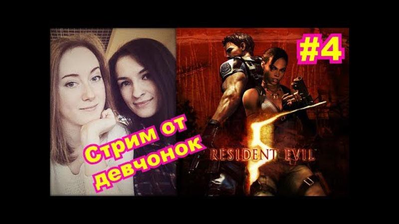 Resident Evil 5 - стрим от ДЕВЧОНОК 4 (профессионал , no inf. ammo)