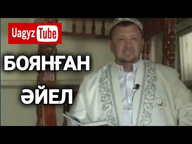Боянған əйел / Абдуғаппар Сманов