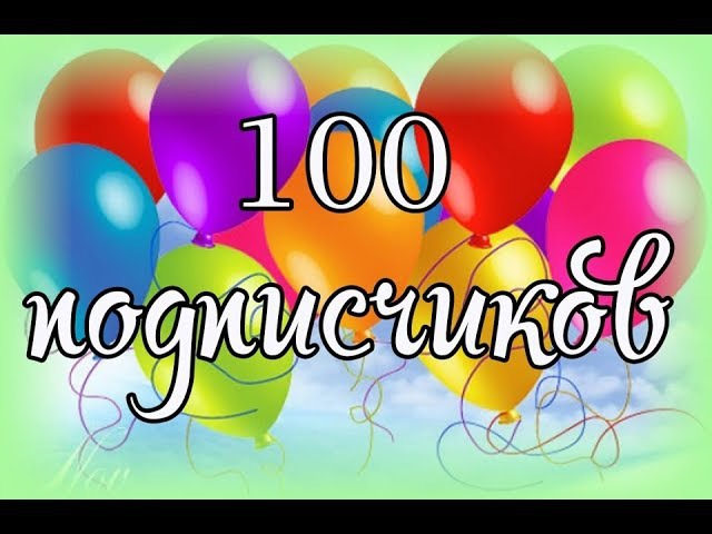 Спасибо за 100 подписчиков!:)