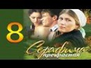 Серафима прекрасная 8 серия