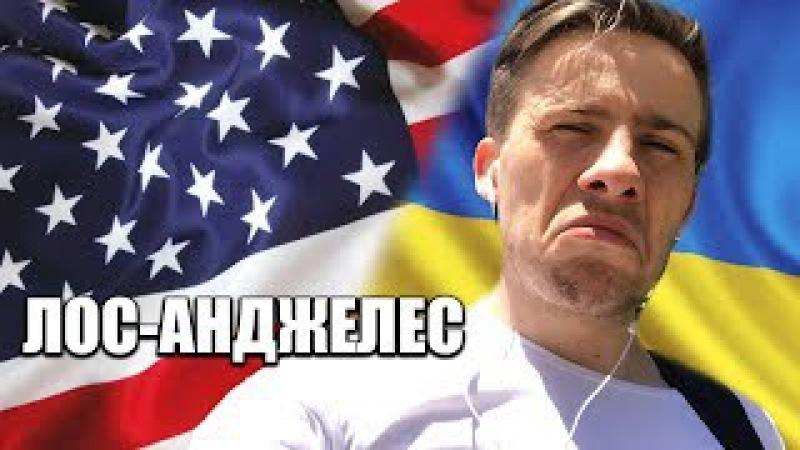 ХОХОЛ В АМЕРИКЕ ЛОС-АНДЖЕЛЕС