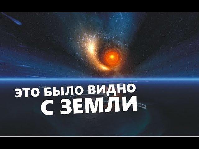 Магнетар. Взрывная волна дошла до Земли. Документальный фильм