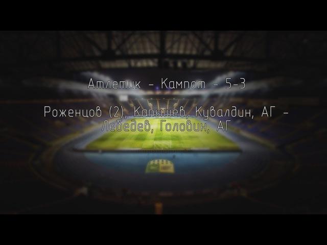 Обзор матча Атлетик Кампот 5 3 I Чемпионат Екабайт Эльмаш по мини футболу