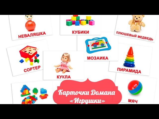 Карточки Домана часть 1 ИГРУШКИ картинки для детей по методике Вундеркинд с пеленок