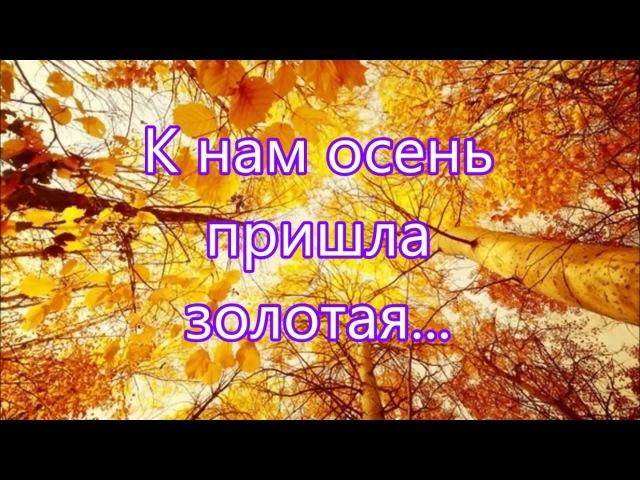 К нам осень пришла золотая - Бальжик Песня на Жатву