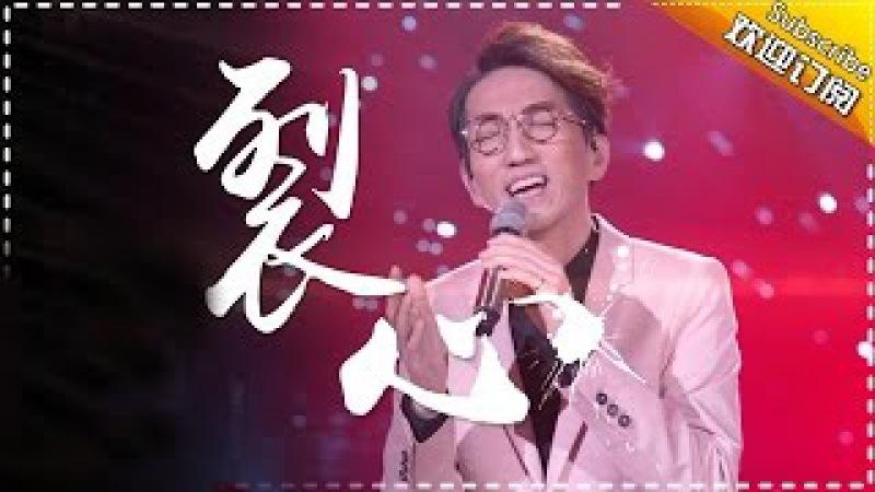 林志炫《裂心》再唱情歌 歌声动人 -《歌手2017》第10期 单曲The Singer【我是歌手官2