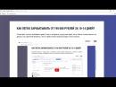 Отзыв о курсе Сергея Назаренко Как легко зарабатывать от 190 000 руб за 10 14 дней