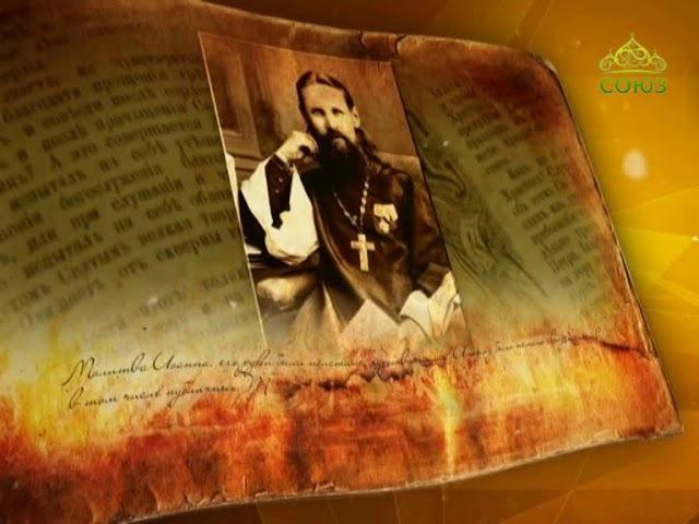 Простые истории. Святой праведный Иоанн Кронштадтский