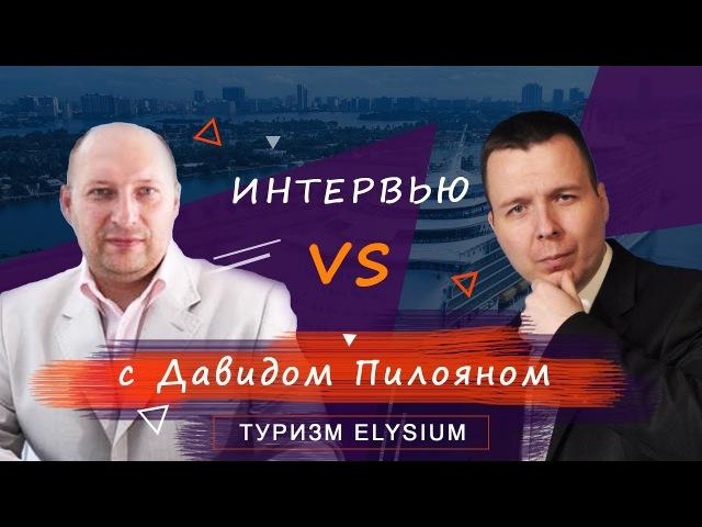 Интервью с Давидом Пилояном. Элизиум. Туризм