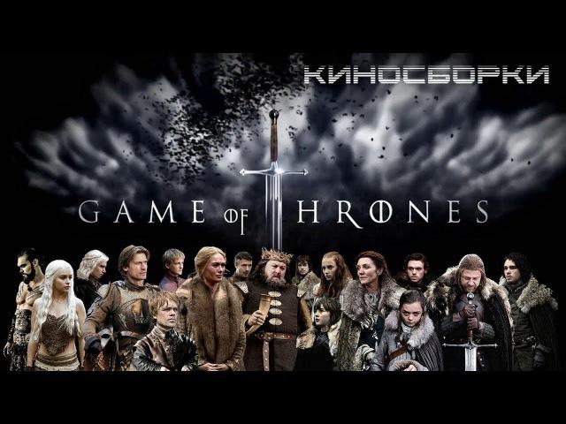 Игра престолов | Лучшие приколы | Приколы кино | КИНО СБОРКИ 12