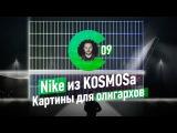 Картины для олигархов. Nike из KOSMOSa. Бесценный объект недвижимости