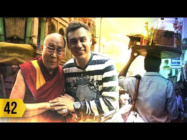 Трансформатор: Далай-лама о Путине и войне. Малый бизнес в Индии