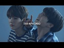 Yoonkook ♡ так красиво please view the full video link is in the description