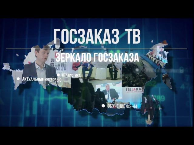 Госзакупки как драйвер роста малого бизнеса - Александр Браверман, гендиректор ...