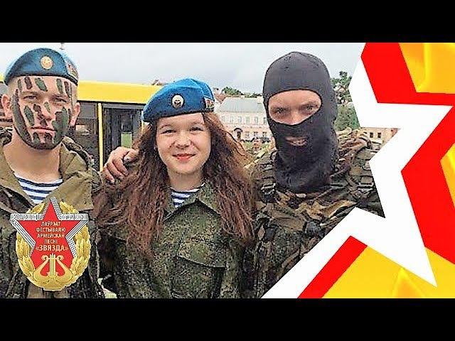 Юлия Можиловская - Пора служить (муз. и сл. Сергей Макей) С праздником братишки