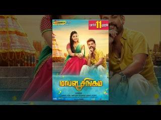 Mapla Singam Tamil Full Movie