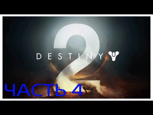 Destiny 2 Прохождение 4 - Европейская мертвая зона