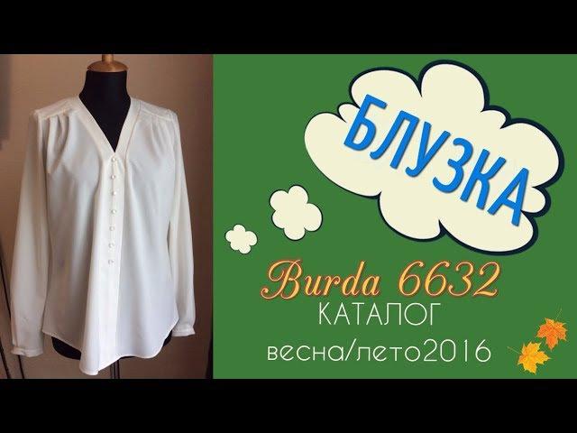 ШЬЮ НА ОСЕНЬ🍂БЛУЗКА с V-образным вырезом🍂Каталог BURDA 6632