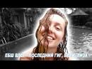 ЕБШ Влог Дуо