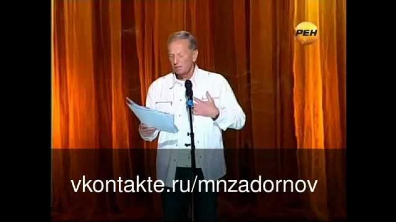 Михаил Задорнов Фамилии министров России