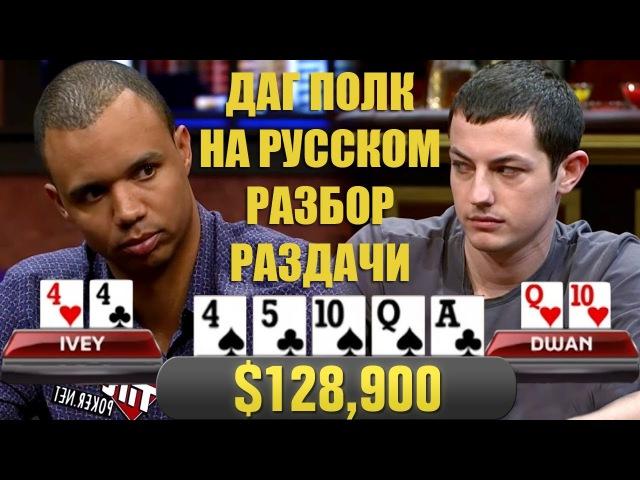 Фил Айви словил сет на флопе против Тома Двана огромный Банк $128,900! (RUS)