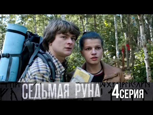 Седьмая руна - Серия 4