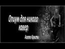 Таша Тарусова - опиум для никого (Агата Кристи) кавер