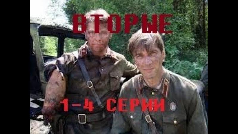 ВОЕННЫЕ ФИЛЬМЫ ВТОРЫЕ 1 4 серии КИНО ПРО ВОЙНУ 1941 1945