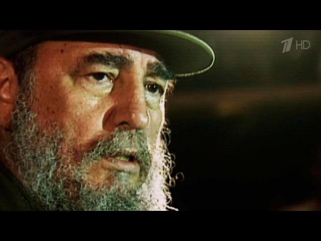 Фидель Кастро Куба любовь моя Документальный фильм