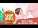 Готовим ребенка к пополнению в семье. Мамина школа. 14.10.2017