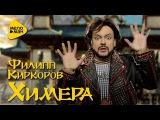 Филипп Киркоров - Химера (Official Video 2017)