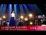 Наталия Власова - 14.Не беда разлука(Концерт LIVE 2017)