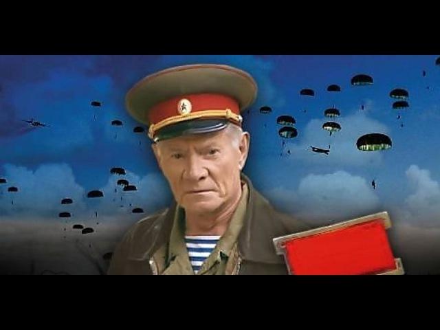 Десантный батя 1 серия военный сериал