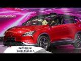 iNews 01.11.17 - Робот-ягодицы для испытания машин и китайский аналог Tesla Model X