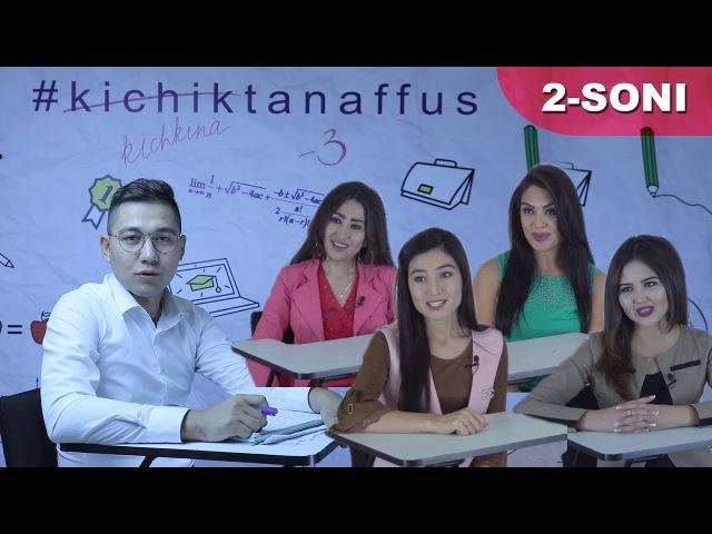 Kichkina tanaffus - 2-soni | Кичкина танаффус - 2-сони