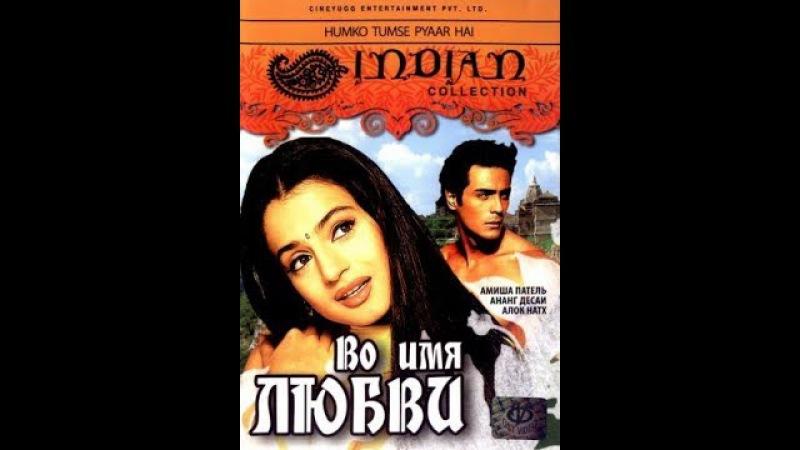 Во имя любви Индия Лучшая подборка с участием Арджун Рампал и Амиша Патель