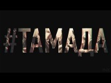 MiyaGi &amp Эндшпиль #ТАМАДА