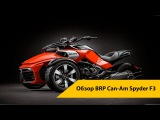 Обзор BRP Can Am Spyder F3
