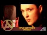 Юрий Шатунов - Забудь Official Video 2001