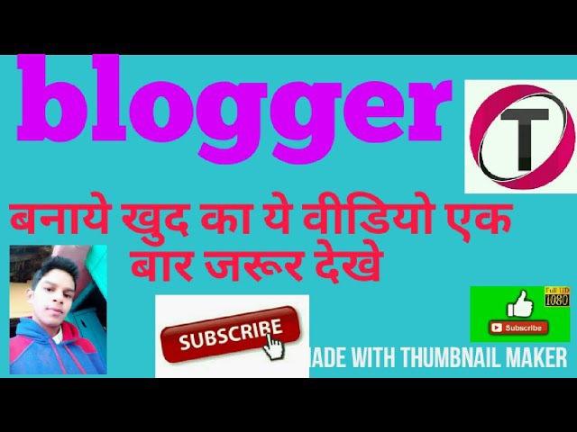 How to blogge crect websit blogger ब्लॉगर कैसे बनाये पूरा वीडियो देख कर tec