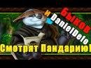 World of Warcraft - Mists of Pandaria (Быков и DanielDefo). via