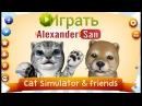 ПРИКЛЮЧЕНИЕ МАЛЕНЬКОГО КОТЕНКА СПАСЕНИЕ КОТЕНОЧКА мультик про кота или кошку п ...