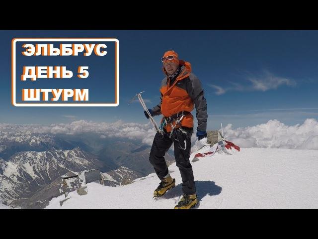 ЭЛЬБРУС ШТУРМ ДЕНЬ 5 Восхождение на Эльбрус западной вершины 5642м ELBRUS final DAY 2017