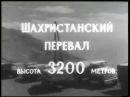 ГАЗ-53Ф на испытаниях в горах Узбекистана и Таджикистана (1961 г.)