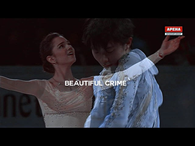 Yuzuru Hanyu and Evgenia Medvedeva | Beautiful crime