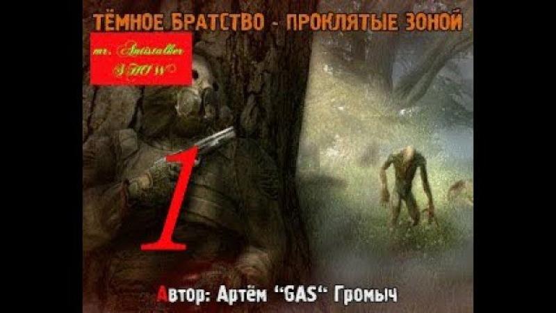 Stalker ТЁМНОЕ БРАТСТВО – ПРОКЛЯТЫЕ ЗОНОЙ ч. 1 {подстрелянный кореш}